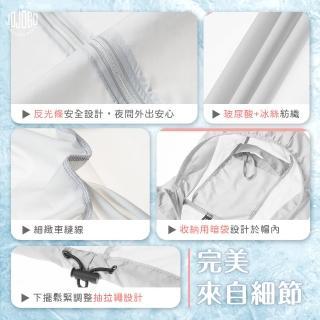 【JOJOGO】玻尿酸冰絲防曬外套(抗UV外套)