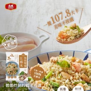 【大成】食創獎入圍︱花米廚房 海陸雙饗花椰米 5包組 大成食品(花椰菜米 減醣 生酮 低GI)