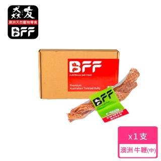 【BFF 猋友】澳洲 奢華 牛鞭 中尺寸 超級 耐咬耐磨(耐咬 天然狗零食- 清新無臭味)