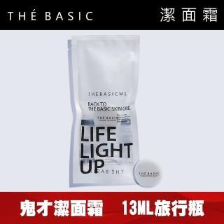 【THE BASIC 本值】保濕潔面霜旅行瓶   男士洗面乳  13ML(網球王子劉丞推薦)
