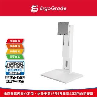 【ErgoGrade】大載重旋轉升降螢幕支架EGHA77QL白色(電腦螢幕支架/升降/旋轉/支撐架)