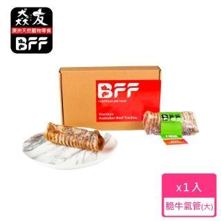 【BFF 猋友】澳洲 草飼 脆脆 牛氣管 - 大(關節保健 特殊經艷口感 天然狗零食)