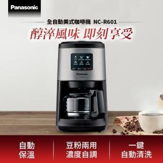【Panasonic 國際牌】全自動研磨美式咖啡機(NC-R601)