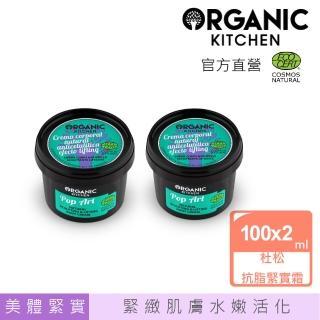 【Organic Kitchen 有機廚房】杜松抗脂緊實霜 100mlx2(美體纖體 植萃)