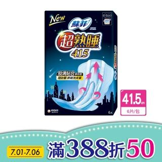 【Sofy 蘇菲】超熟睡乾爽網層(41.5cmX6片/包)