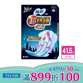 【Sofy 蘇菲】超熟睡細緻棉柔(41.5cmX6片/包)