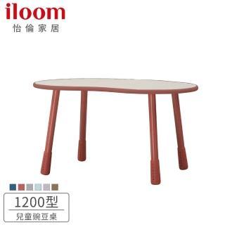 【iloom 怡倫家居】兒童1200型三段式調整豌豆桌(5色可選)