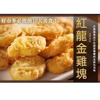 【極鮮配】酥炸點心香噴噴紅龍金雞塊(1000g±10%/包)/