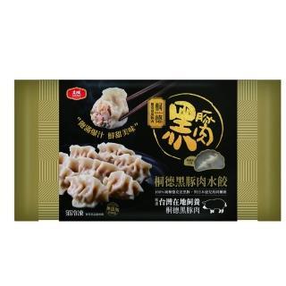 【大成】桐德黑豚肉水餃 (20顆/440g/包)大成食品(桐德黑豚 黑豬肉水餃 台灣豬)