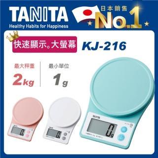 【TANITA】電子料理秤KJ-216