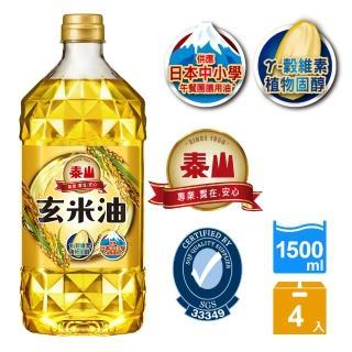 【泰山-買2送2】玄米油1500ml(1500ml*4瓶)