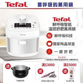【Tefal 特福】鮮呼吸智能舒肥萬用鍋-極地白CY625170(贈不鏽鋼內鍋+料理食譜)