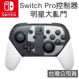 【Nintendo 任天堂】原廠Switch Pro控制器 - 明星大亂鬥 特別版(台灣公司貨)