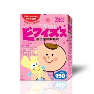 【mamacare 孕哺兒】益生菌酵素★嚼錠(維持消化道機能)