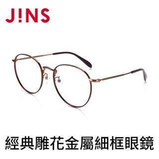 【JINS】Classic Slim 雕花金屬細框眼鏡(特ALMF16A326)