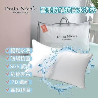 【Tonia Nicole 東妮寢飾】加購品-雲柔防蹣抗菌水洗枕(1入)