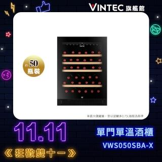 【VINTEC】單門單溫酒櫃 VWS050SBA-X(新品上市)