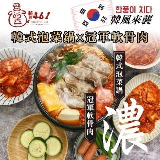 【新興四六一】獨家-新口味-胡椒/紅燒/清燉軟骨肉-225公克-任選1包組