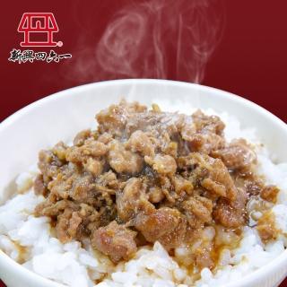 【新興四六一】滷肉燥-原味/辣味-家庭包300公克-約可搭配6碗飯-6包組