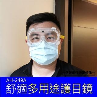 【伊德萊斯】護目鏡 AH-249A(面罩 防水眼鏡 防霧 防飛沫 防疫 防粉塵 防毛髮 防灰塵 保護眼睛 戶外風鏡)
