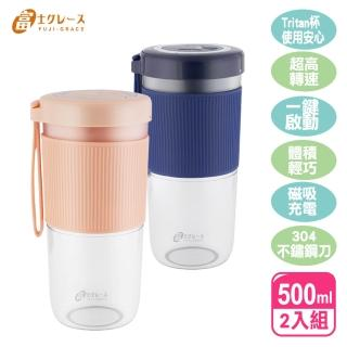 【日本富士雅麗】磁吸式充電Tritan隨行鮮榨果汁杯(2入組)