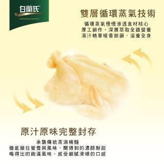 【白蘭氏】萃雞精-膠原蛋白菁萃50ml*9入x2盒組(滴雞精之最)