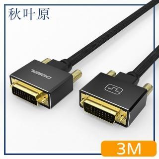 【日本秋葉原】DVI高畫質1080P影像編織傳輸線 3M