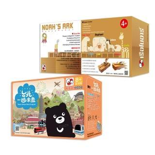 【Kiddy Kiddo】兩入組-諾亞方舟+台北一遊未盡(熱銷款、親子桌遊)
