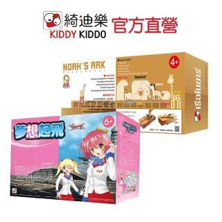 【Kiddy Kiddo綺迪樂】兩入組-諾亞方舟+夢想起飛(記憶遊戲、親子桌遊)