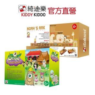【Kiddy Kiddo綺迪樂】兩入組-諾亞方舟+甜蜜的家(記憶遊戲、親子桌遊)