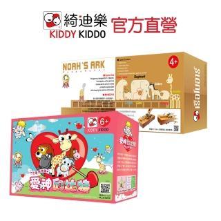 【Kiddy Kiddo綺迪樂】兩入組-諾亞方舟+愛神邱比特(佈局能力、親子益智桌遊)