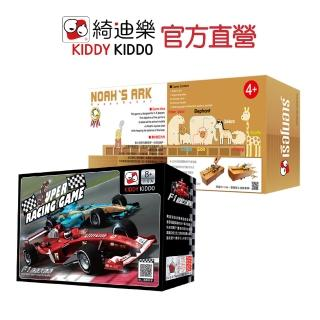 【Kiddy Kiddo綺迪樂】兩入組-諾亞方舟+F1超級大賽車(賽車卡牌桌遊、親子益智桌遊)