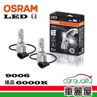 【Osram 歐司朗】曦晶系列LED頭燈6000K 9006 2入(車麗屋)