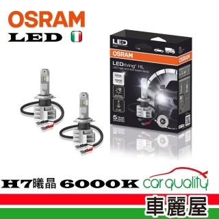 【Osram 歐司朗】曦晶系列LED頭燈6000K H7 2入(車麗屋)