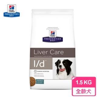 【Hills 希爾思】犬用 L/D 肝臟護理 1.5KG 處方 狗飼料(肝臟護理 犬飼料 處方)