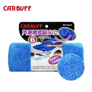 【CARBUFF】車痴汽車擦拭吸水巾-60x160CM