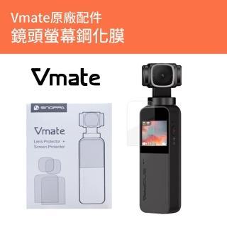 【SNOPPA 隨拍】Vmate 微型口袋三軸相機 鋼化膜保護貼(原廠公司貨)