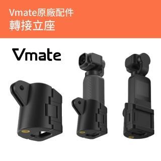 【SNOPPA 隨拍】Vmate 微型口袋三軸相機 轉接立座(原廠公司貨)