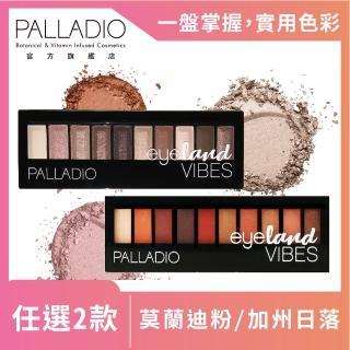 【PALLADIO】十色眼影盤(2入組)