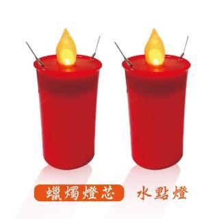 【春佰億】二代水點燈 LED專利蠟燭鳳梨款專用燈芯(1對)