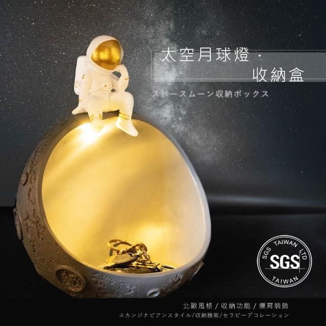 【優品家居】創意月球太空人收納盒(創意擺設