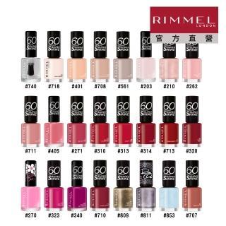 【Rimmel