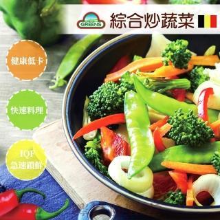 【GREENS】綜合炒蔬菜(1000g)