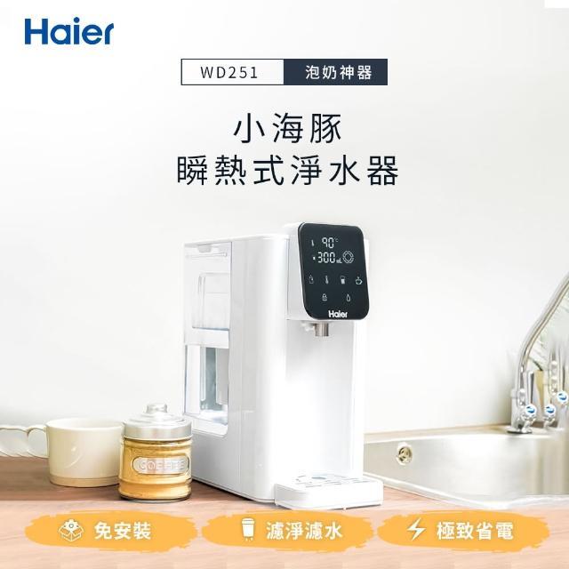 【Haier海爾】2.5L瞬熱式淨水器WD251(小海豚)/