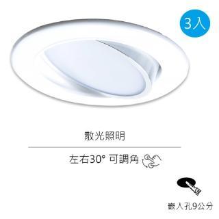 【光的魔法師】LED 9公分崁燈 可調角度(散光型 10w)