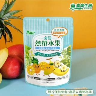 【義美生機】台灣熱帶水果 20g(香蕉、鳳梨、芒果)