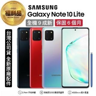 【SAMSUNG 三星】福利品 Galaxy Note10 Lite 6.7吋 8G/128G 智慧型手機(加贈-玻璃貼+空壓殼)