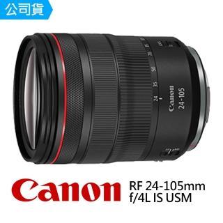 【Canon】RF 24-105mm F4L IS USM 標準變焦鏡頭 拆鏡(公司貨)