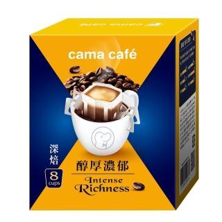 【cama cafe】尋豆師精選 濾掛式咖啡-深焙醇厚濃郁(8gx8包)