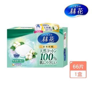 【絲花】極柔化妝棉(66片/盒)
